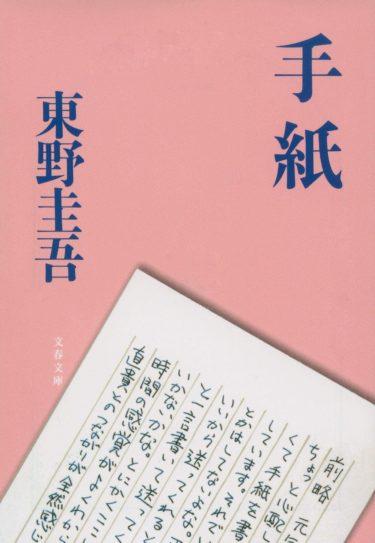 殺人犯の兄を持ってしまった弟の選んだ道とは…。東野圭吾「手紙」