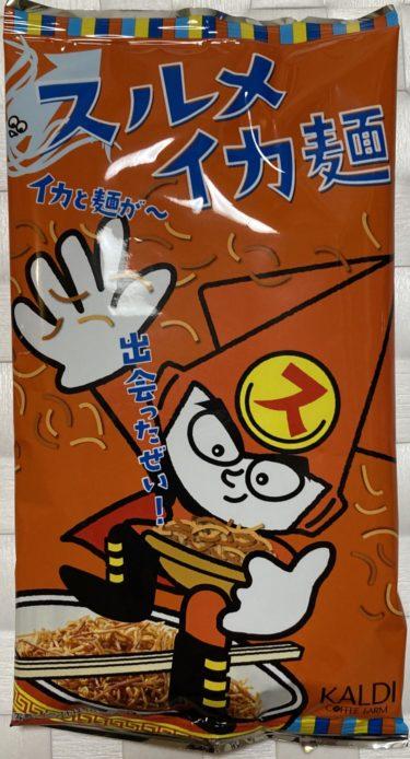 スナックラーメン×イカそーめん! 奇跡の出会い「スルメイカ麺」!