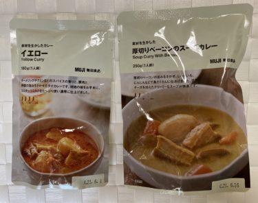 無印カレー🍛第三弾!!「素材を生かしたカレー イエロー」、「素材を生かした 厚切りベーコンのスープカレー」