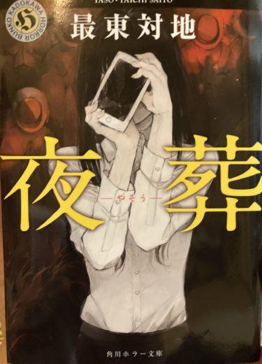 どんぶりさん?! ホラー小説『夜葬』を読む!!
