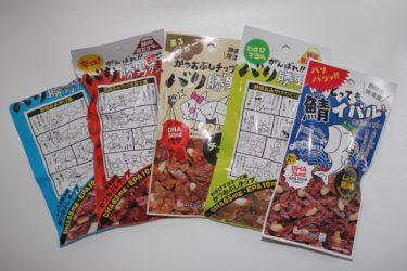 『かつおぶしチップス バリ勝男クン。』を食べる!!