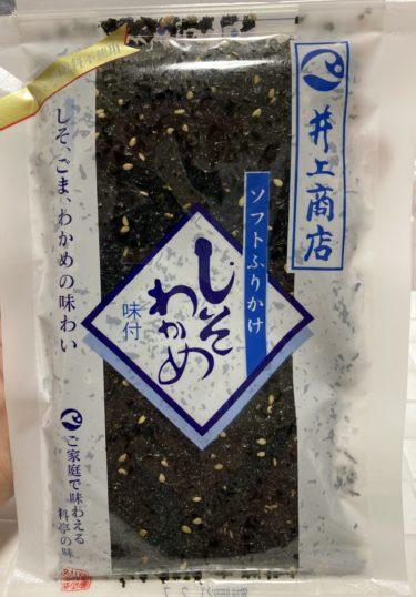 井上商店 ソフトふりかけ「しそわかめ」が美味しすぎ!!